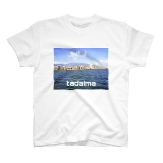 母なる海よ T-shirts