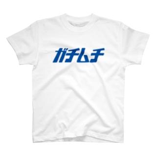 ガチムチ(Gブルー) T-shirts