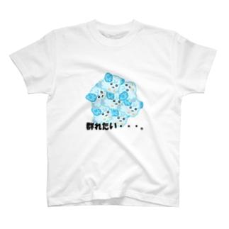 群れたい羊 T-shirts