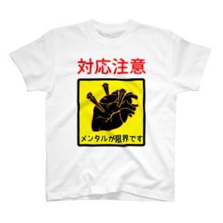メンタル注意 T-shirts