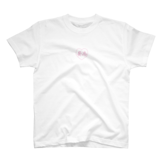 安心ろるらりSUZURI SHOP♡のクソメス専用 T-shirts