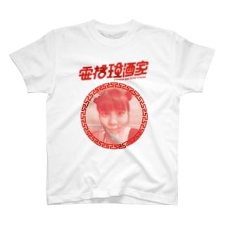 你好!ほげちゃん T-shirts