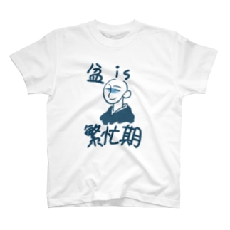 お盆は繁忙期 T-shirts