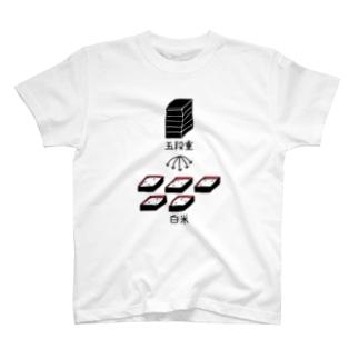 五段重 T-shirts