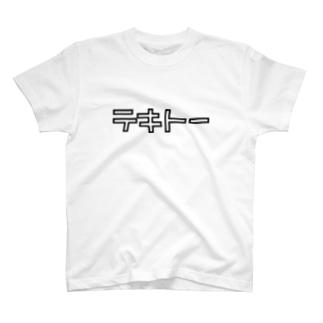 テキトー T-shirts