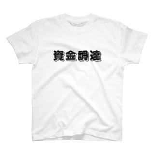 資金調達(黒字) T-shirts