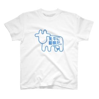 乳牛に相談だ。 T-shirts