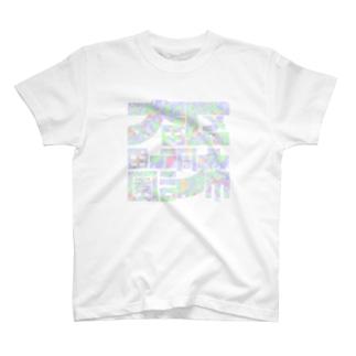 大田区田園調布 T-shirts