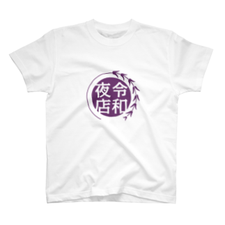 高柳商店街WEBショップの第103回高柳の夜店グッズ T-shirts