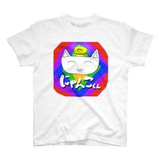 こんにちにゃんこくん(天国) T-shirts