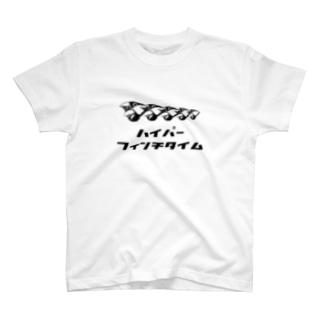 ハイパーフィンチタイム T-shirts