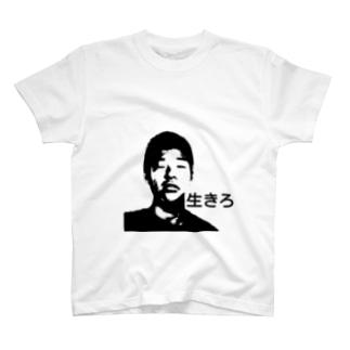 生きろ T-shirts