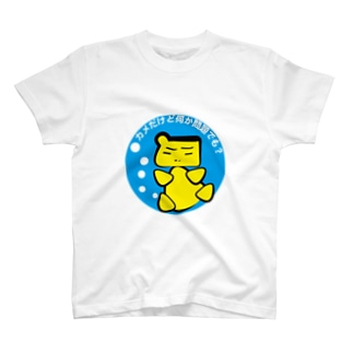 かめ太郎 T-shirts
