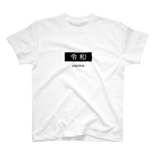 令和「一」 T-shirts