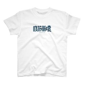 腹筋崩壊 T-shirts