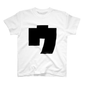 """ウメノユの""""ウ"""" T-shirts"""