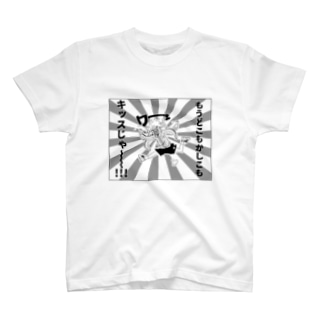 キッスじゃ T-shirts