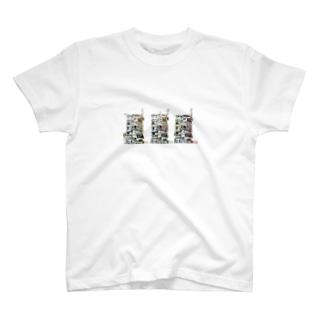 色ビル T-shirts