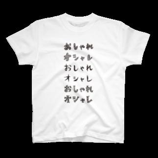 at!のおしゃれ T-shirts