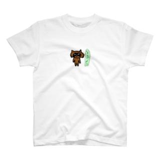 たぬきさん T-shirts