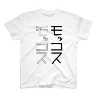 モッコスモッコス T-shirts