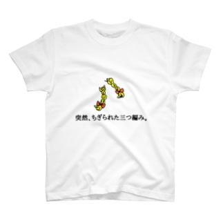 突然ちぎられた三つ編み。 T-shirts