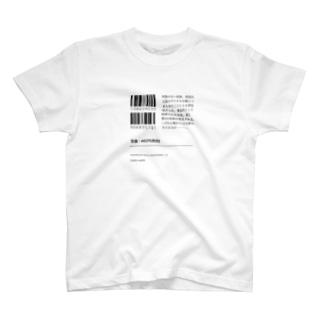 架空の文庫本「タピオカ殺人事件」 T-shirts