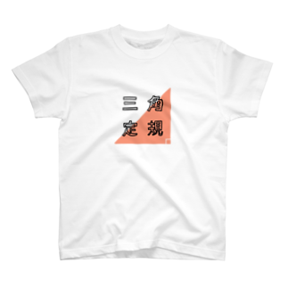 hisamineの三角定規 T-shirts