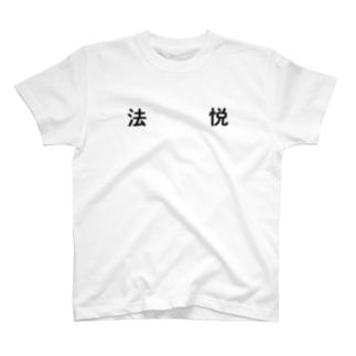 農協の法悦Tシャツ T-shirts