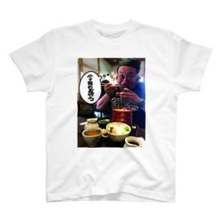 今日のおやつTシャツ T-shirts