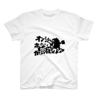 オンシャのホンシャにカエンホウシャ!2 T-shirts