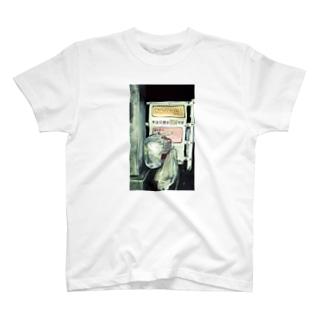 燃えるごみの日 T-shirts