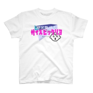 想定外寸法サイズビックリヨ T-shirts