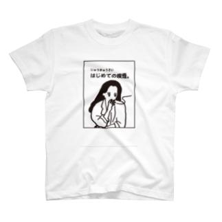 じゅうきゅうさい T-shirts
