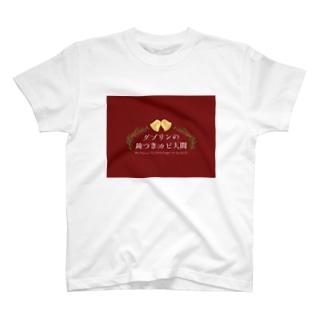64期A組演劇「ダブリンの鐘つきカビ人間」 T-shirts