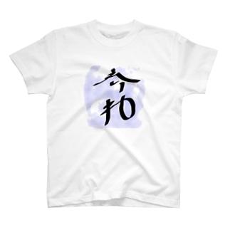 「令和」平仮名かんじ T-shirts
