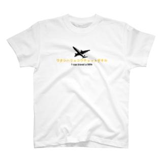 ワタシハリョコウチョットデキル T-shirts