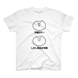 にちようび(売り切れ) T-shirts