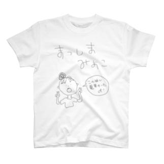 まつしまみよこ T-shirts