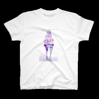 にゃい子ギャラリーの自己主張強めのにゃい子 T-shirts