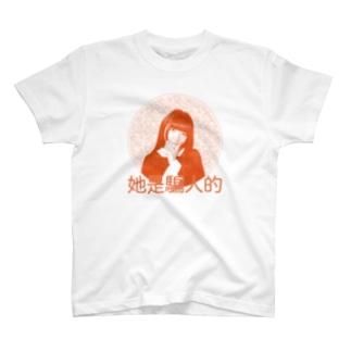 日常に生きるあの子02 T-shirts