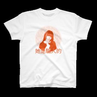 しらいちゃんの日常に生きるあの子02 T-shirts