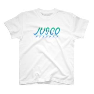 爽やかナイスジャスコ T-shirts
