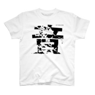 音割 T-shirts