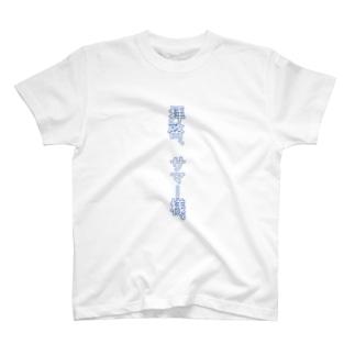 拝啓、サマー様。 T-shirts