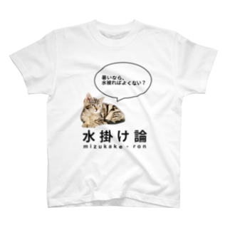 水掛け論を論じる猫 T-shirts