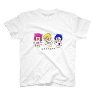 三匹の子むすめTシャツ T-shirts
