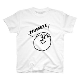 褒めてT T-shirts