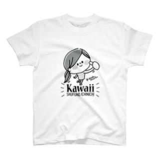 かわいい主婦の1日モノクロ1 T-shirts