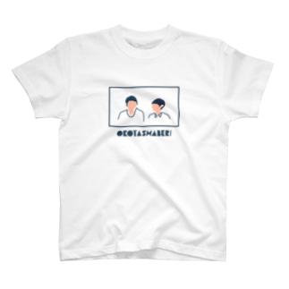 おこたしゃべりTシャツ T-shirts